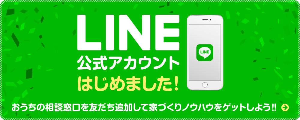 LINE公式アカウントはじめました!