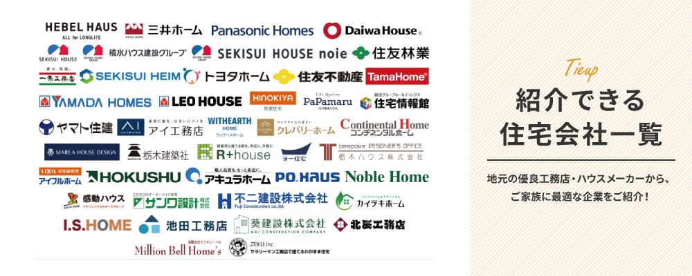 紹介出来る住宅会社一覧 地元の優良工務店・ハウスメーカーから、ご家族に最適な企業をご紹介!