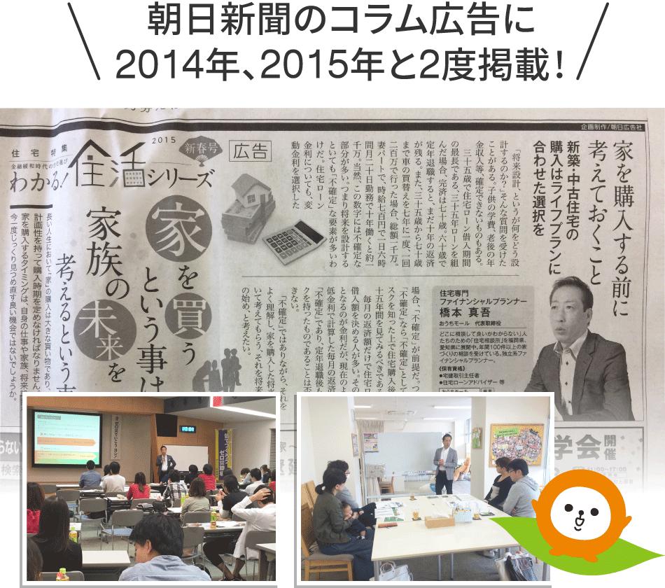 朝日新聞のコラム広告に2014年、2015年と2度掲載!